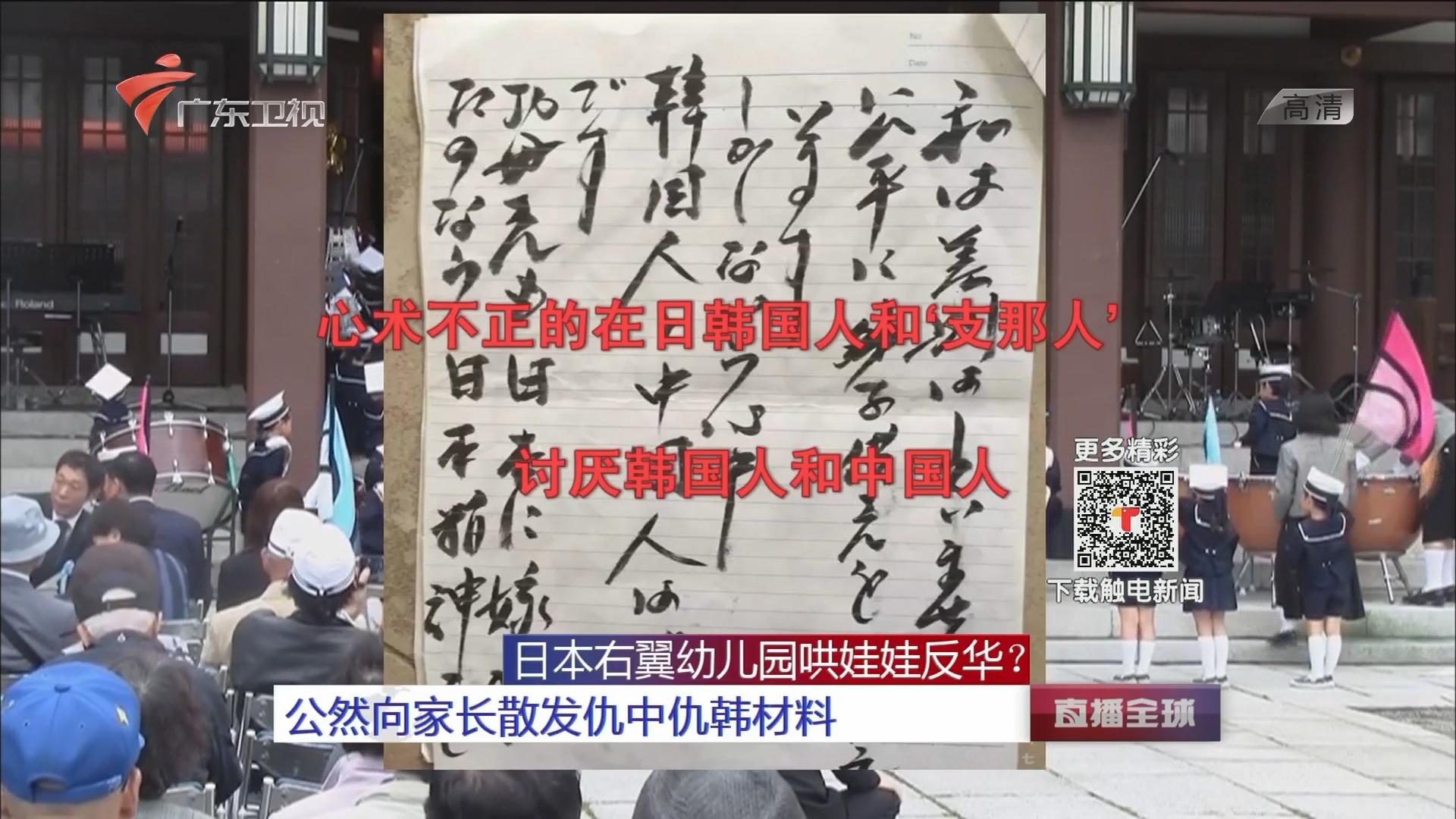 日本右翼幼儿园哄娃娃反华?公然向家长散发仇中仇韩材料