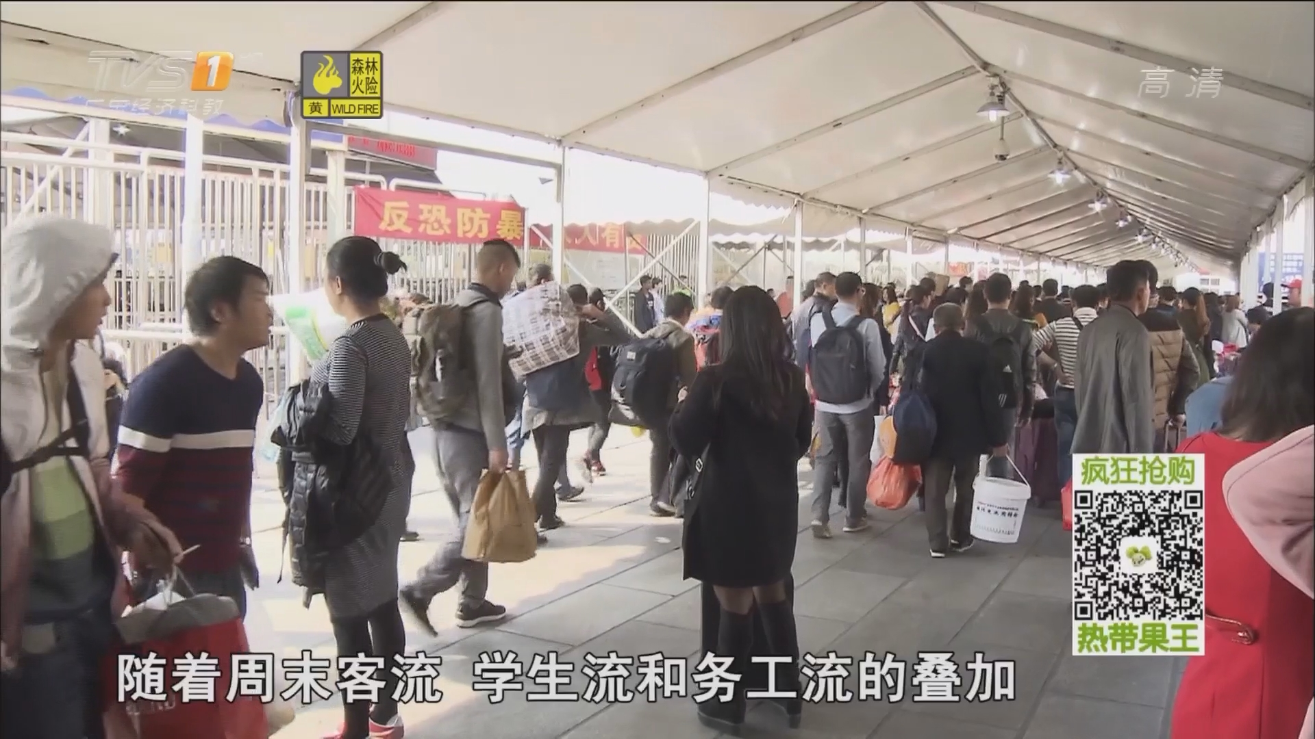 广铁迎高校学生返校高峰