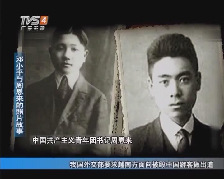 军晴大揭秘:邓小平与周恩来的照片故事