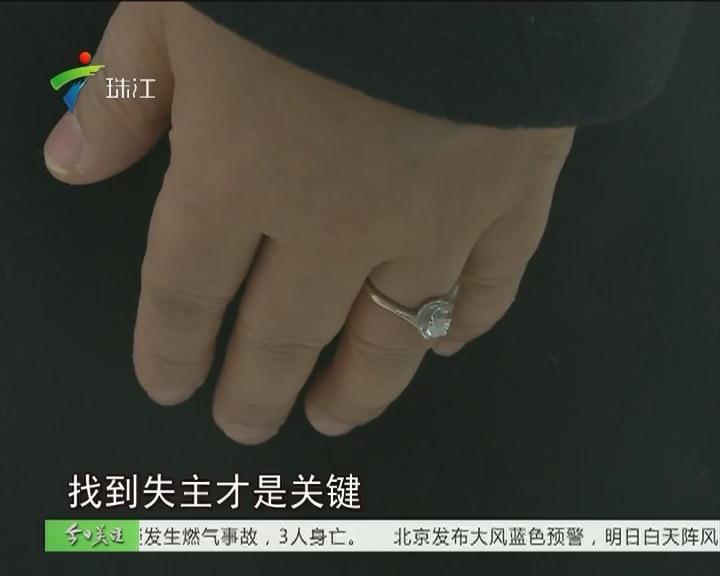 """广州:""""大头虾""""情人节丢了2克拉钻戒"""