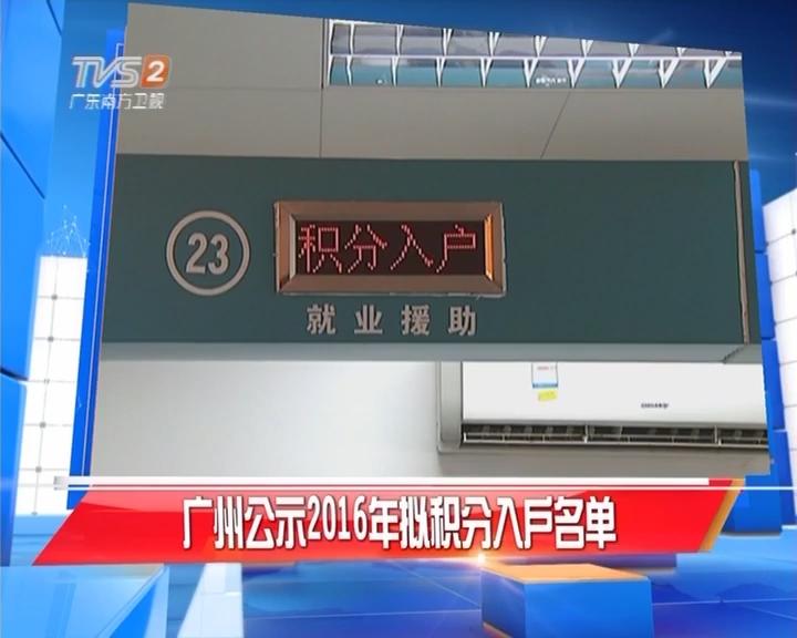 广州公示2016年拟积分入户名单