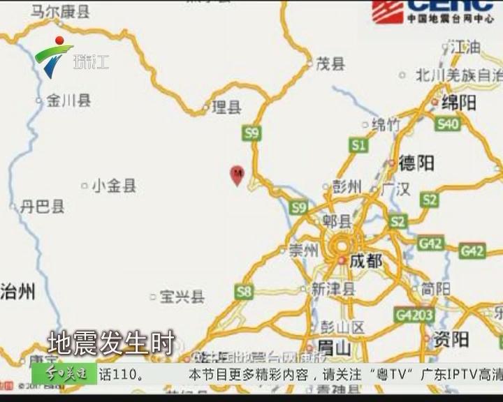 四川汶川县附近发生4.0级地震