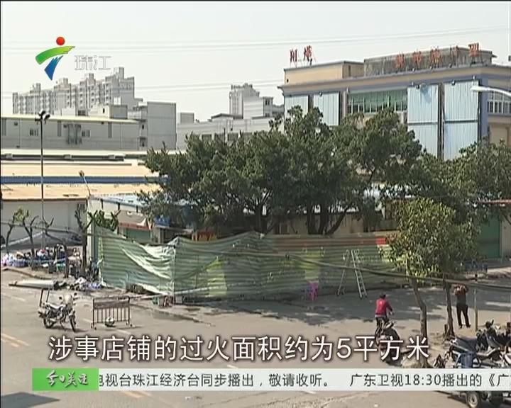 东莞:一店铺凌晨起火 致3死1伤