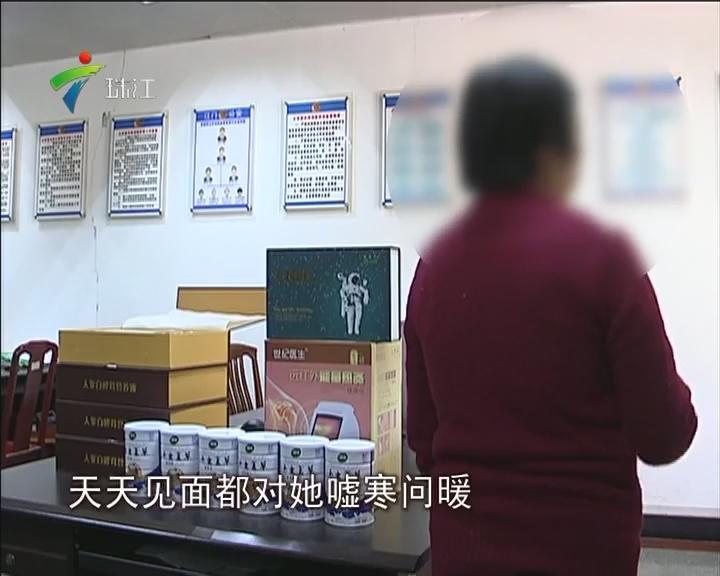 江门:又见推销保健品 诈骗老人钱财