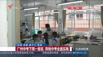 广州中考下周一报名 异地中考全面实施