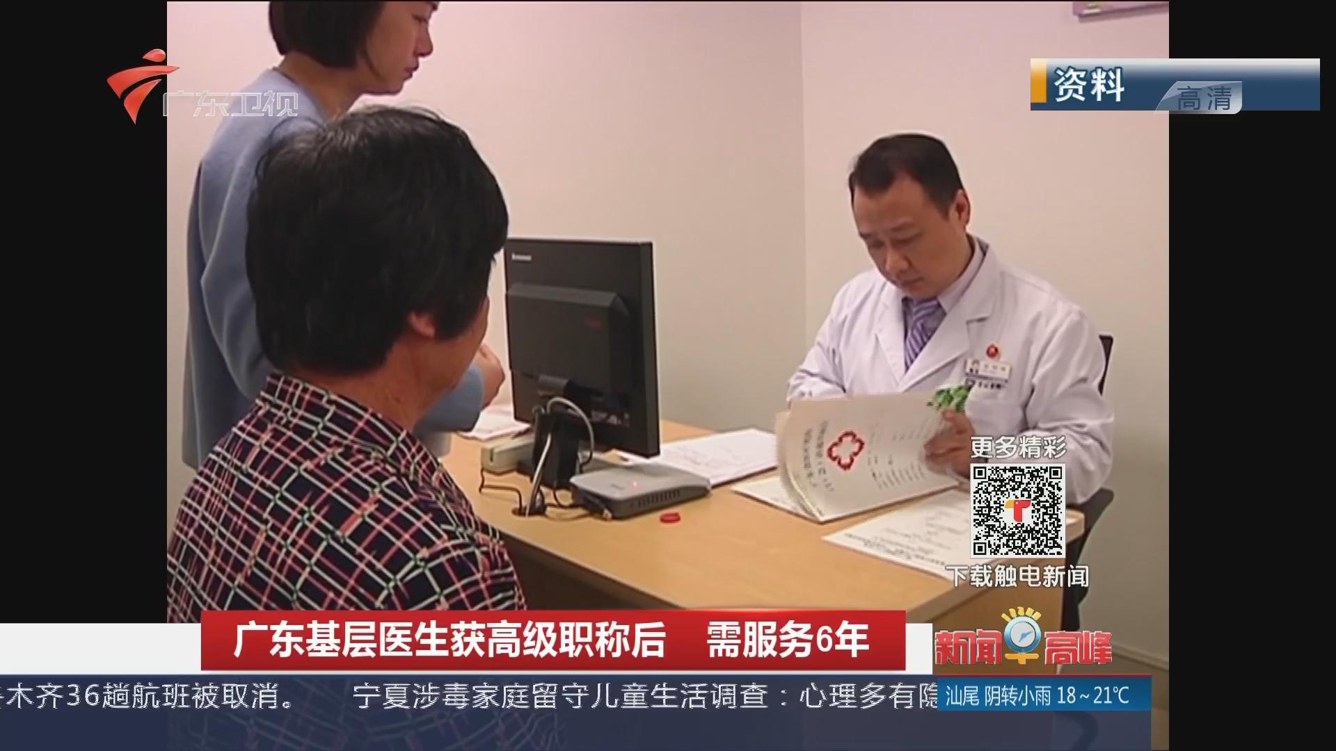 广东基层医生获高级职称后 需服务6年