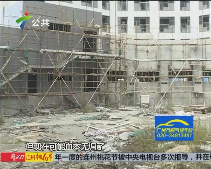 街坊求助:新楼烂尾停工两年 业主收楼遥遥无期