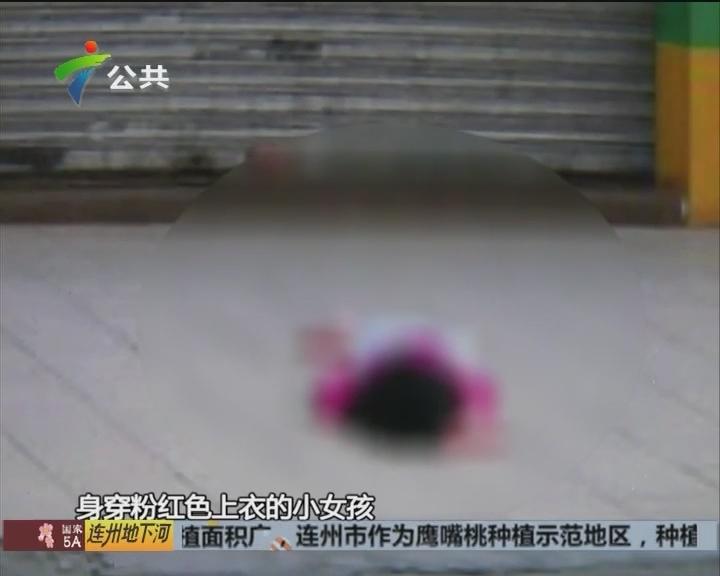 东莞:父母外出 女童从六楼坠下