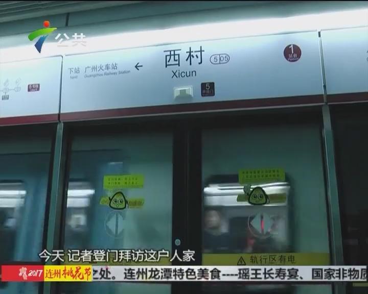"""地铁西村站将""""飞站"""" 皆因征地难?"""