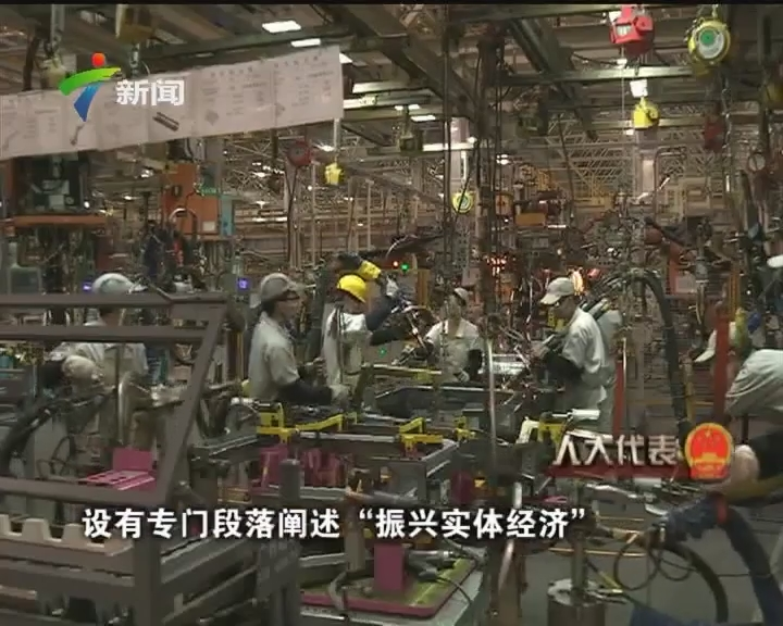 人大代表为振兴广东实体经济出谋划策