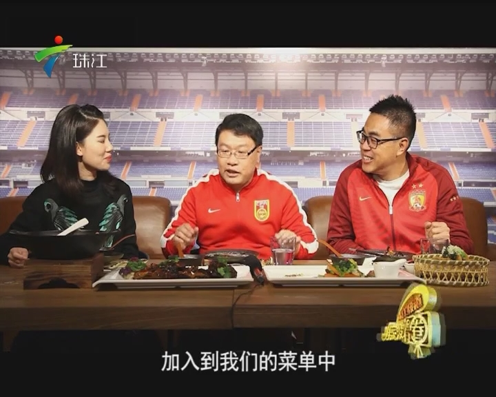 美食与足球:双重享受 无限乐趣