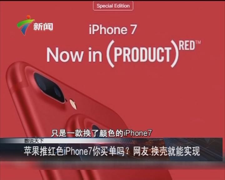 苹果推出红色iPhone7你买单吗?网友:换壳就能实现