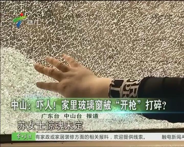 """中山:吓人!家里玻璃窗被""""开枪""""打碎?"""