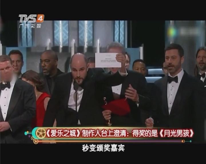 """第89届奥斯卡颁奖典礼上演""""百年尴尬"""""""