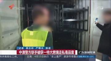 中澳警方联手破获一特大跨境走私毒品案