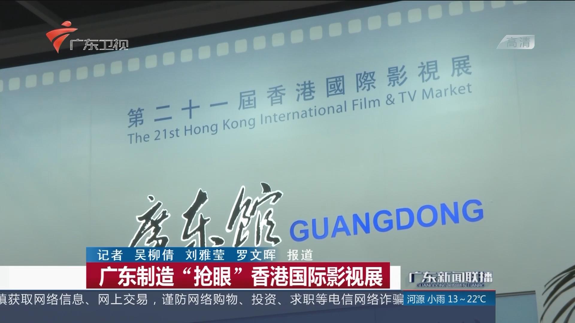 """广东制造""""抢眼""""香港国际影视展"""