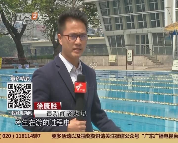 广州:游泳列入中考体育必考项之一
