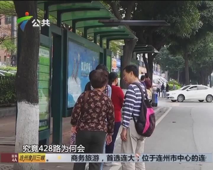 村民求助:公交车停运 盼尽快恢复通行