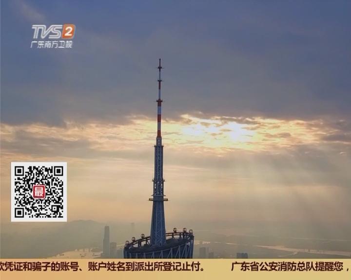 《花开广州?盛放世界》 广州最新城市形象片亮相