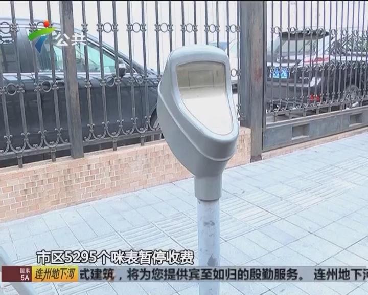 4月起 广州市九成咪表暂停收费