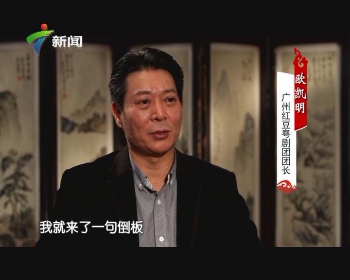 """欧凯明:""""南国红豆""""半生情"""