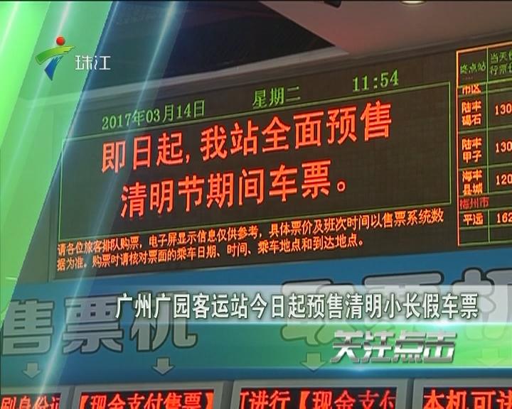 广州广园客运站今日起预售清明小长假车票