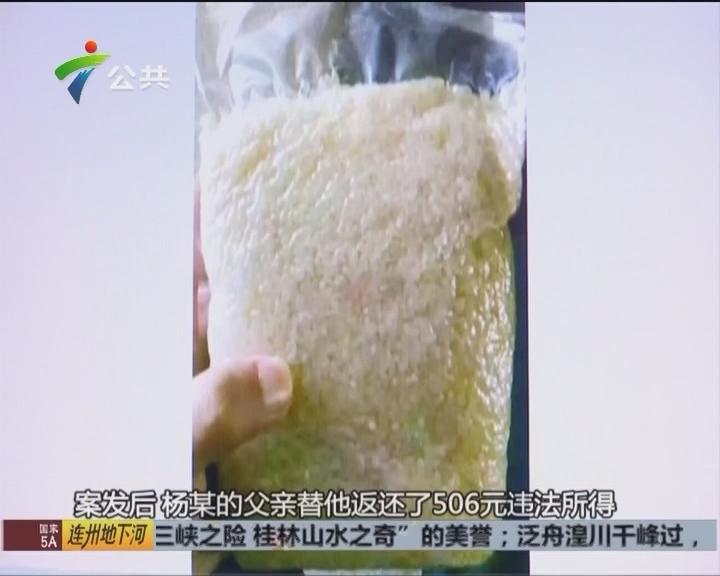 网上购买手机 却收到一包大米