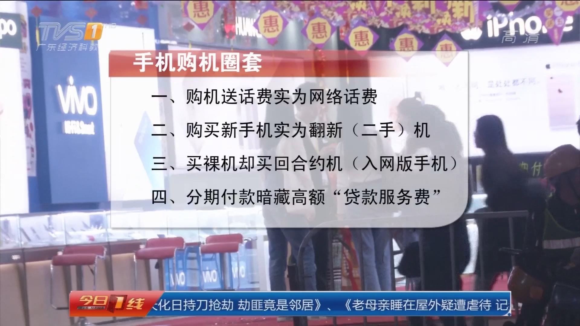 3·15手机消费陷阱追踪 广州花都:停业整顿+全面警示