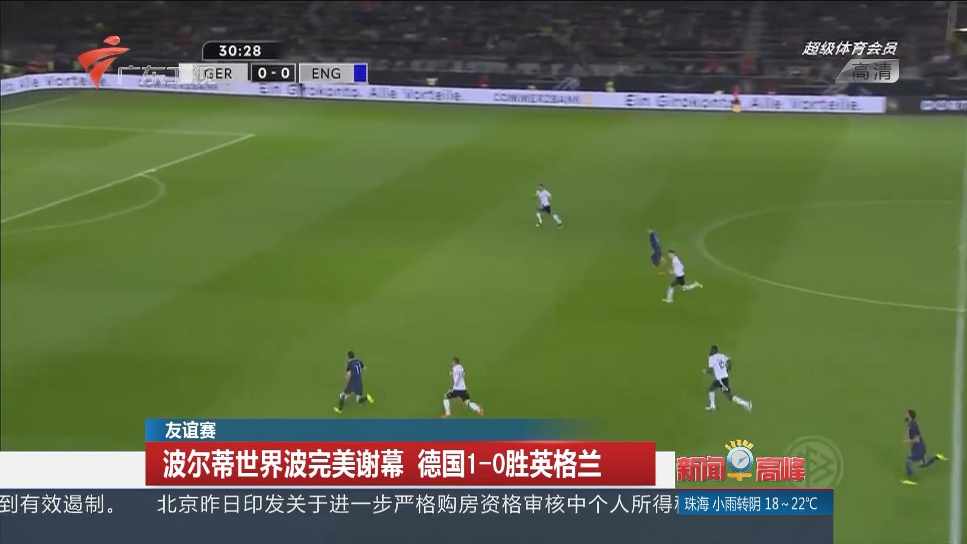 友谊赛:波尔蒂世界波完美谢幕 德国1-0胜英格兰