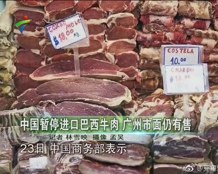 中国暂停进口巴西牛肉 广州市面仍有售