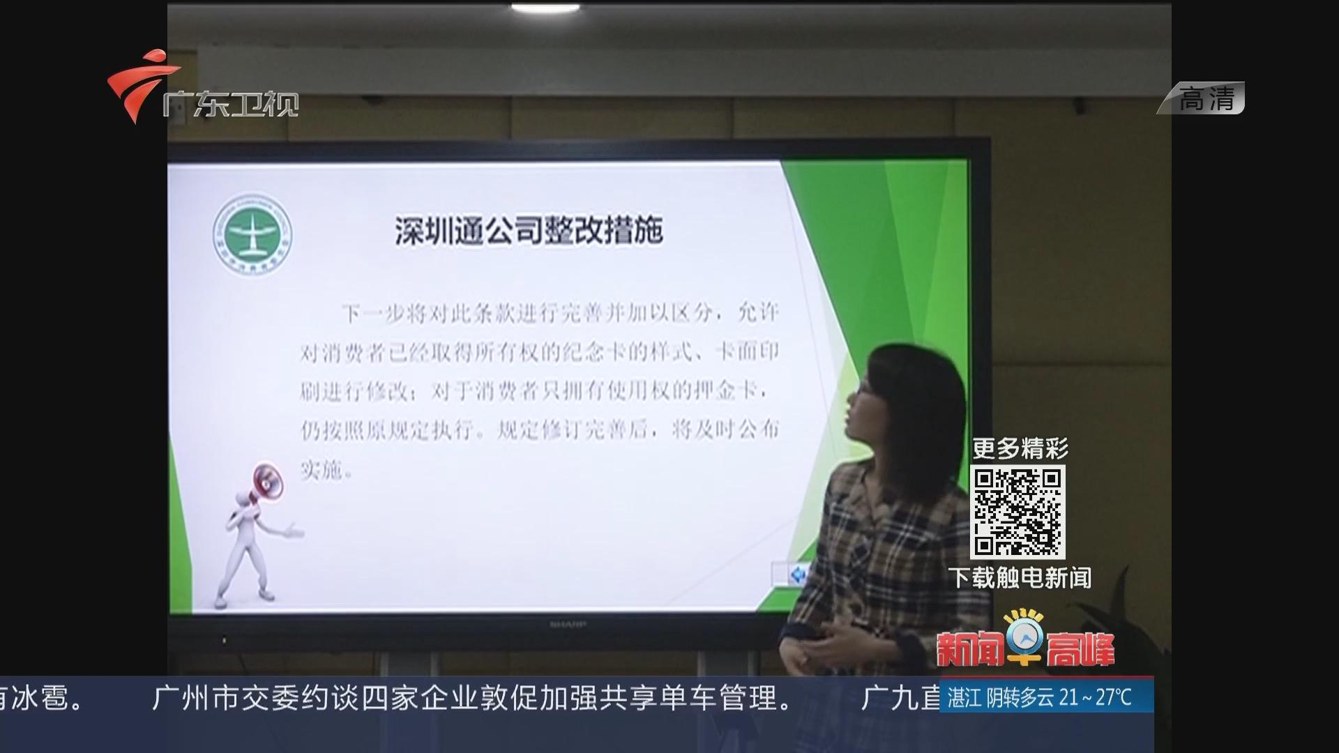 """4元成本收20元押金 """"深圳通""""霸王条款被批"""