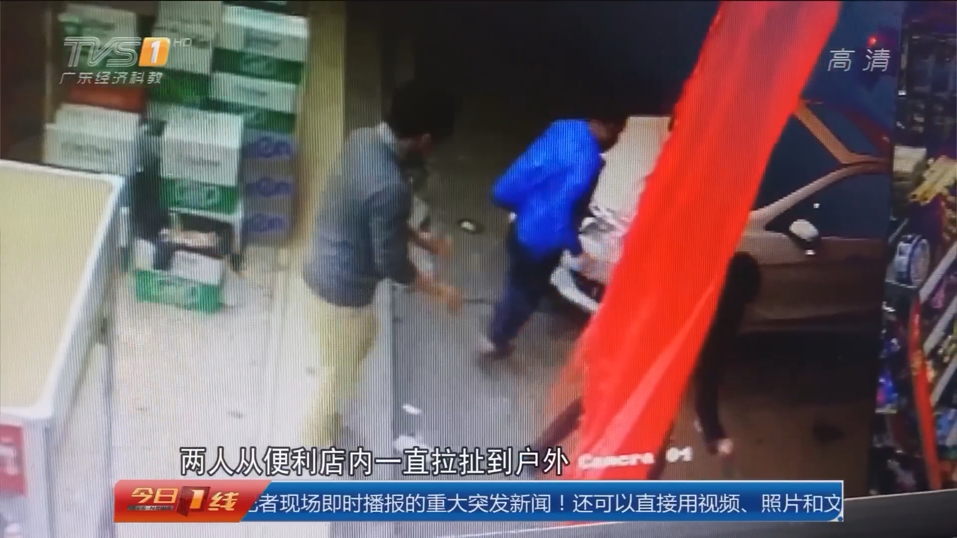 普宁流沙:便利店里发生碰撞 演变成斗殴