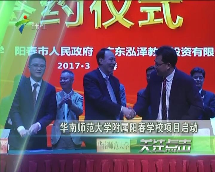 华南师范大学附属阳春学校项目启动