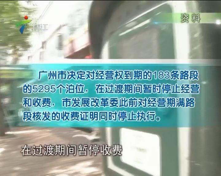 广州:5295个咪表泊位下月起暂停收费