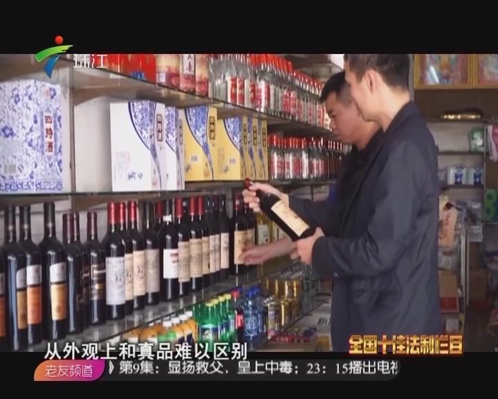 """追踪假""""红酒"""""""