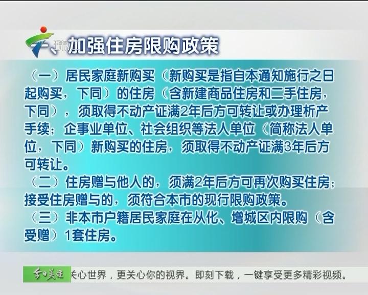 广州限购升级!新购住房证满两年方可转让