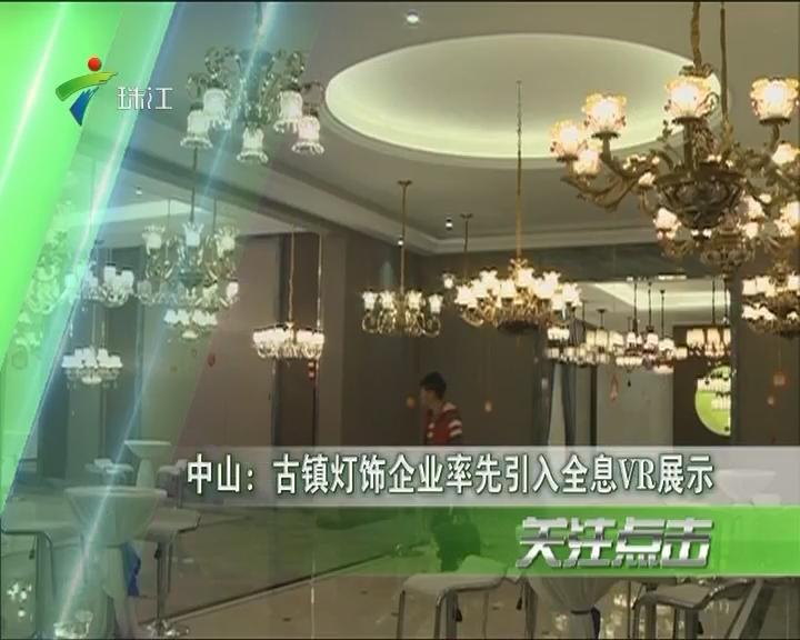 中山:古镇灯饰企业率先引入全息VR展示