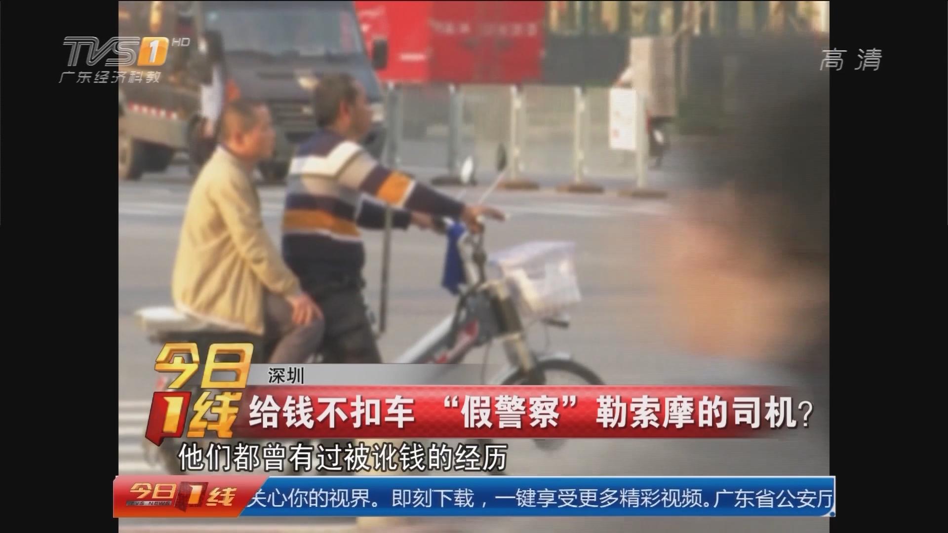"""深圳:给钱不扣车 """"假警察""""勒索摩的司机?"""