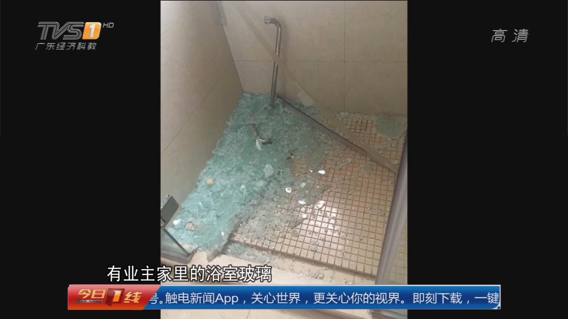 广州黄埔岭南山畔:业主心惊惊 两年爆113块玻璃?
