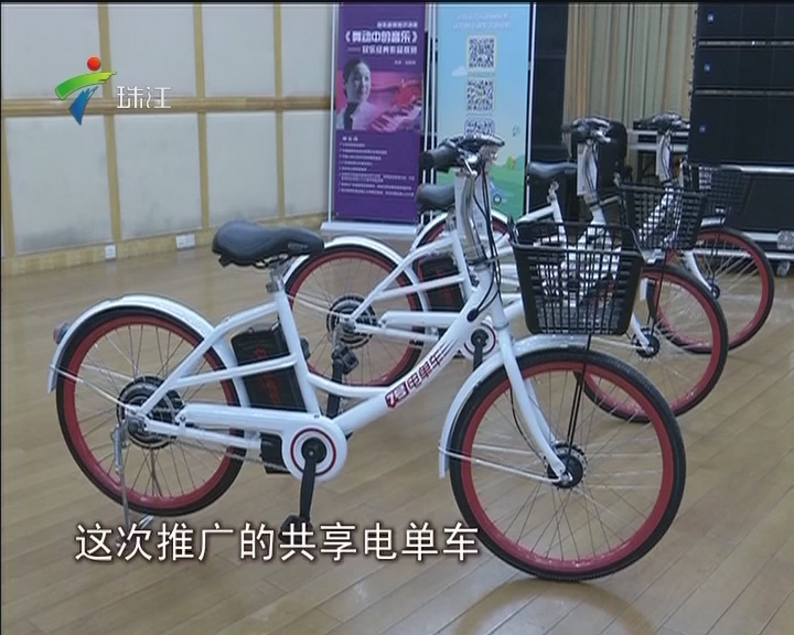 深圳:共享电动单车来了