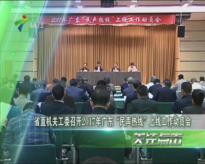 """省直机关工委召开2017年广东""""民声热线""""上线工作动员会"""