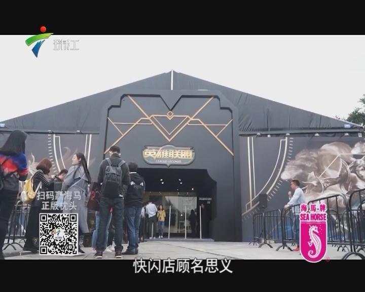 """周杰伦林更新同款游戏体验""""闪""""现深圳"""