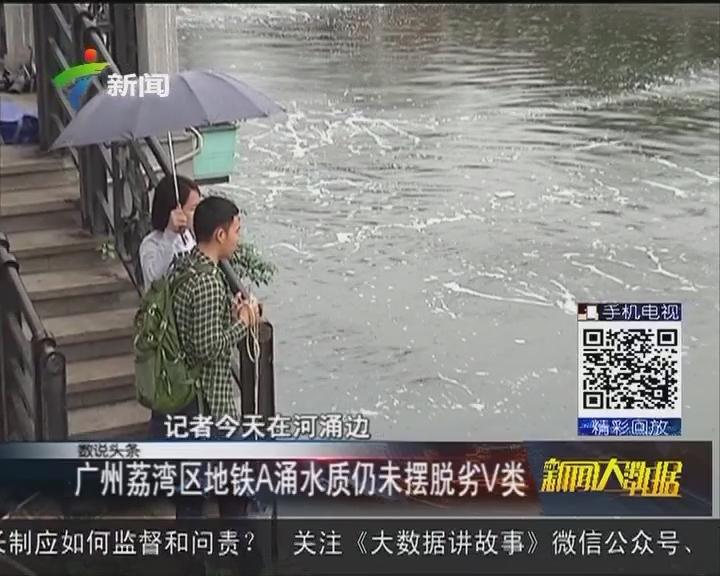 记者走访:广佛跨界河消灭劣Ⅴ类水质仍任重道远