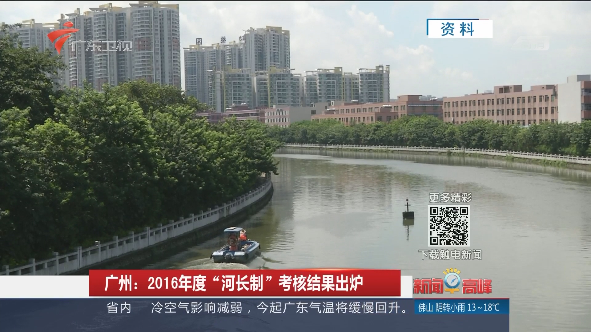 """广州:2016年度""""河长制""""考核结果出炉"""