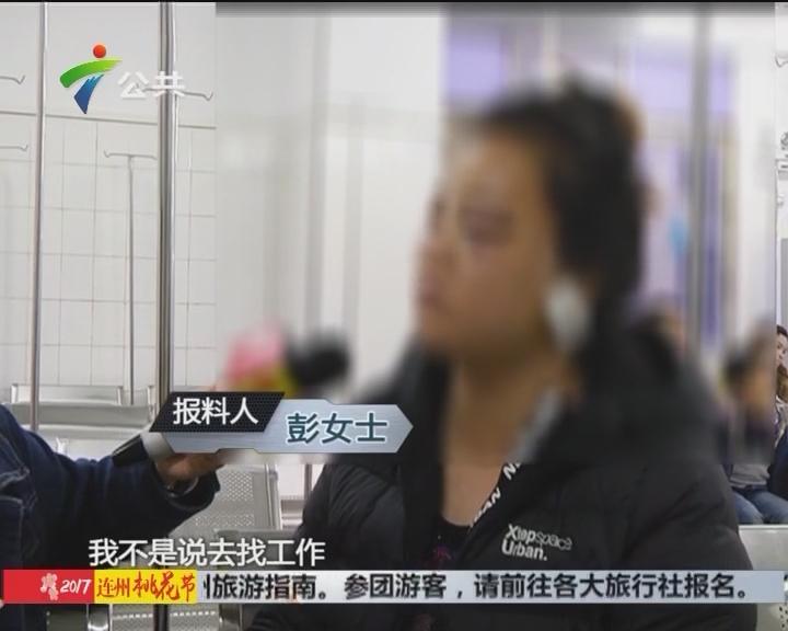 女子眼睛受伤 警方介入调查