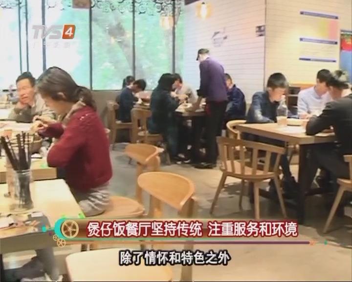 煲仔饭餐厅坚持传统 注重服务和环境