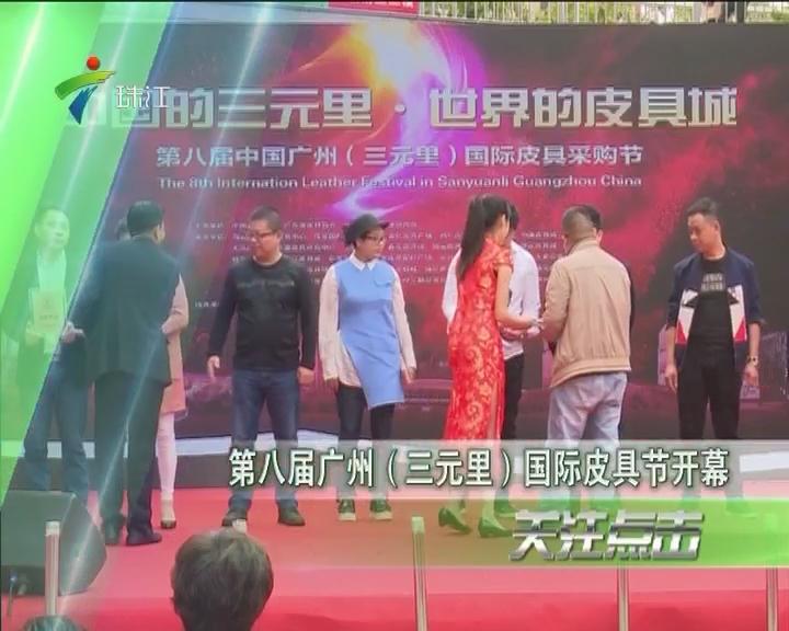 第八届广州(三元里)国际皮具节开幕