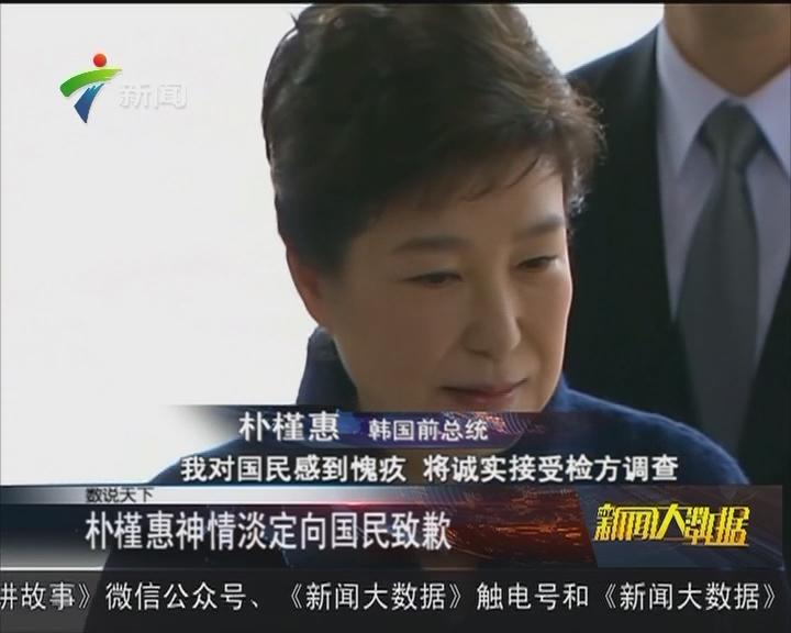 朴槿惠神情淡定向国民致歉