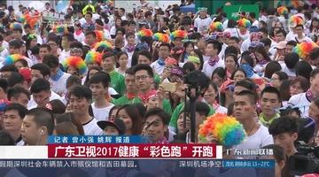 """广东卫视2017健康""""彩色跑""""开跑"""