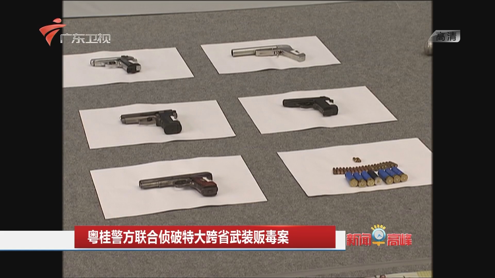 粤挂警方联合侦破特大跨省武装贩毒案